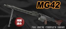 MG42エアガン