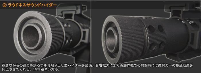 ラウドネスサウンドハイダー 砲さながらの迫力を誇るアルミ削り出し製ハイダーを装備。音響拡大により奇襲作戦での射撃時には敵勢力への擾乱効果を向上させてくれる。14mm逆ネジ対応。