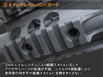 4インチレイルハンドガード 20mmレイルシステムにより戦闘スタイルに応じたアクセサリパーツの拡張が可能。レイルの4面配置により、使用者の利き手や装備スタイルに支障をきたさない。