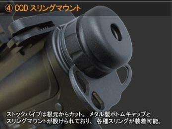 CQDスリングマウント ストックパイプは根元からカット。メタル製ボトムキャップとスリングマウントが設けられており、各種スリングが装着可能。