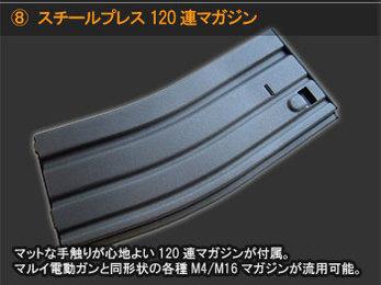スチールプレス120連マガジン マットな手触りが心地よい120連マガジンが付属。マルイ電動ガンと同形状の各種M4/M16マガジンが流用可能。