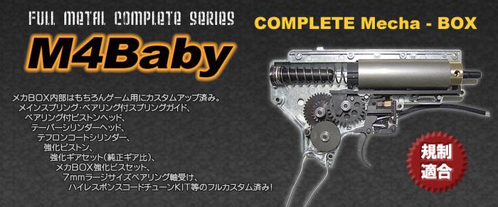 M4 Baby